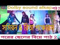 New Pancharos Samiron and Rita 2019 | পরের ছেলের বিয়ে পাঠ 2 | New alkap 2019 pala | Dolby alkap