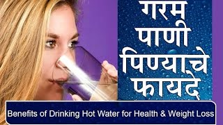 गरम पाणी पिण्याचे फायदे | Benefits of Drinking Hot Water for weight loss in Marathi