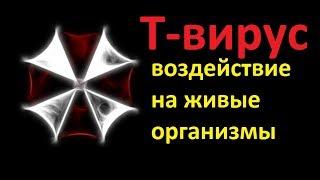 Т- вирус: воздействие на живые организмы ( T-virus - part 2) thumbnail