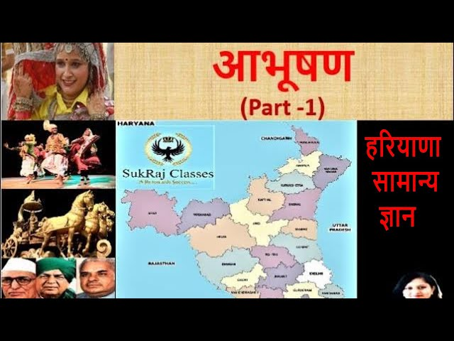 हरियाणा के प्रमुख आभूषण//Haryana jewellery part-1 for HSSC & HCS exams// haryana gk#sukraj classes