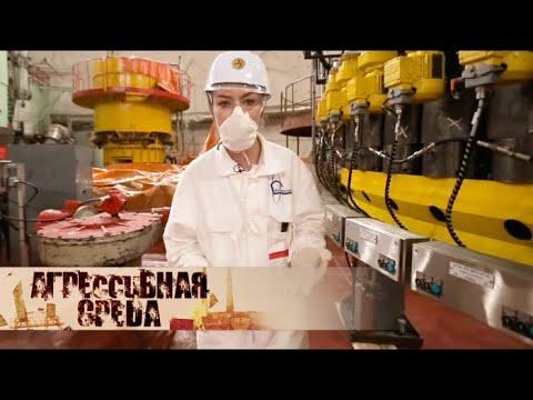 Радиация, мирный атом - смотреть видео онлайн