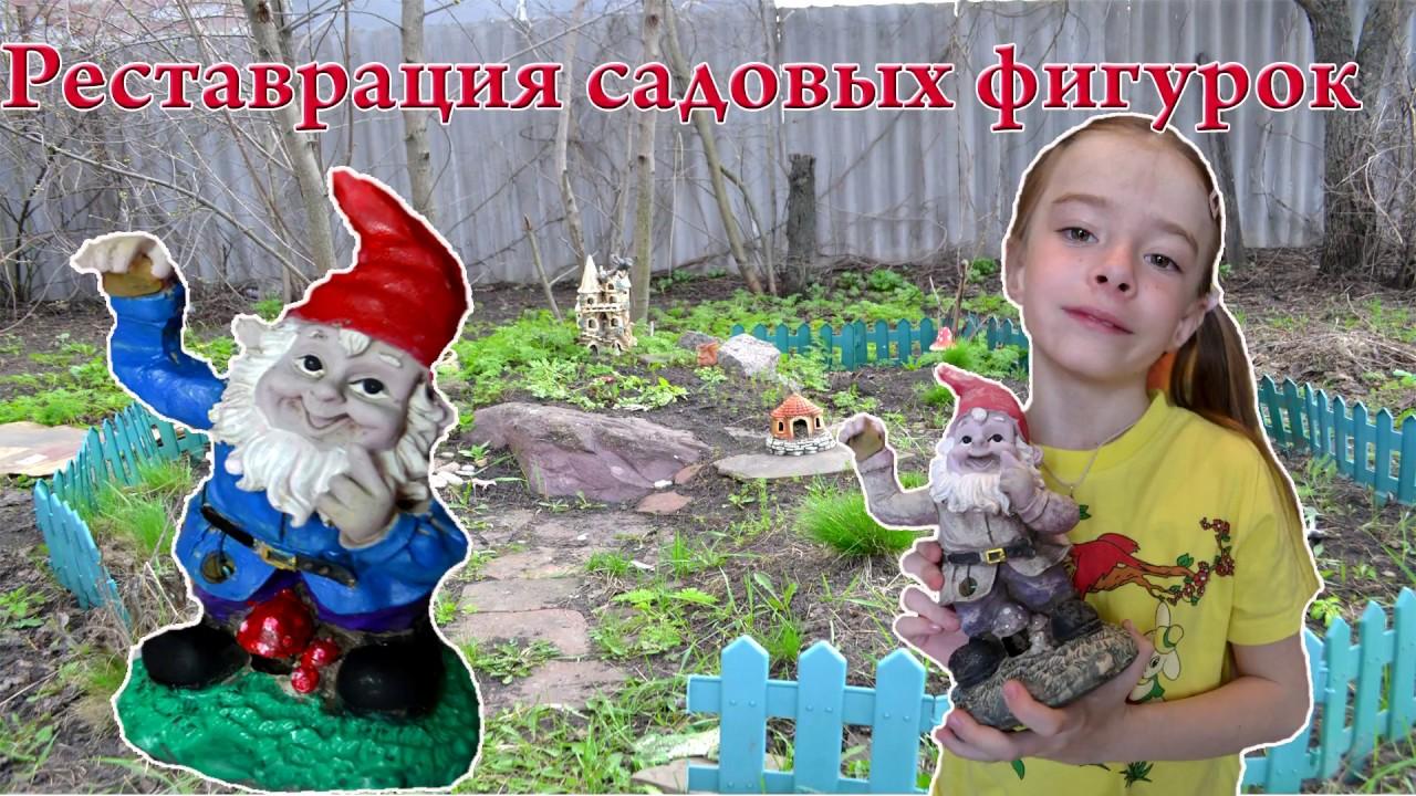 Реставрация садовых фигурок своими руками фото 18