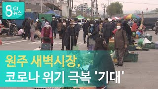 [G1뉴스]원주 새벽시장, 코로나 위기 극복 '기대'