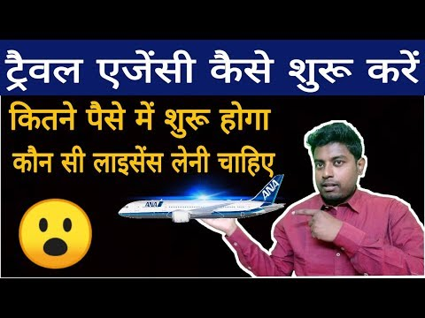 How To Open Travel Agency Ticket Booking Counter And How Much Investment,Creative Business idea,SMM