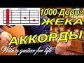 1000 Дорог ЖЕКА АККОРДЫ ПОДРОБНЫЙ РАЗБОР mp3