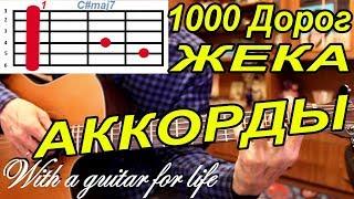 1000 Дорог ЖЕКА АККОРДЫ ПОДРОБНЫЙ РАЗБОР