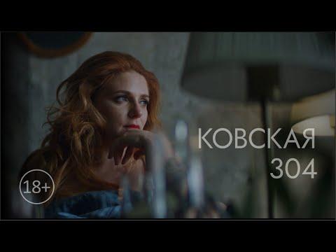 Смотреть клип Екатерина Ковская - 304