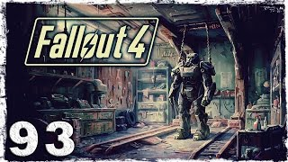 Fallout 4. 93 Супермутант-чудище.
