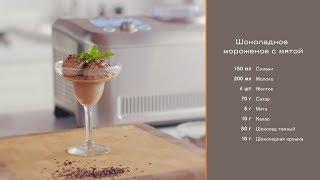 Рецепт шоколадного мороженого с мятой от шеф-повара Chefshows by Novikov