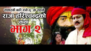 Satyavadi Raja Harishchandra musical movie 2017 by Purushottam neupane Deepak sapkot