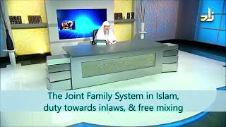 The joint family system in Islam, duty towards in laws and free mixing - Sheikh Assim Al Hakeem