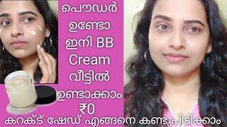 Homemade BB Cream Without foun…