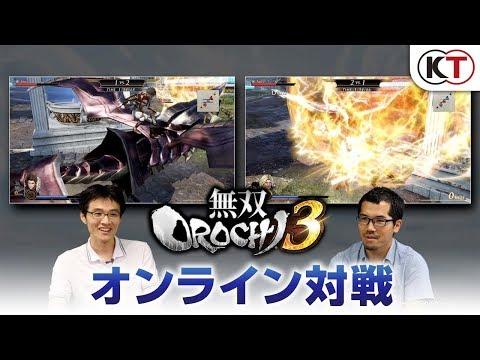 オンライン対戦『無双OROCHI3』