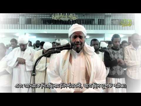 Sura Ad Dukhan-Shaikh Abdur Rashid Bin Ali Sufi