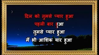 Dil Ko Tumse Pyaar Huwa - Karaoke - Rehna Hai Tere Dil Mein - Roop Kumar Rathod