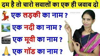 5 Majedar Paheliyan | Riddels In Hindi | Jasusi Paheliyan | Picture Puzzle | IQ Test | Emoji Paheli