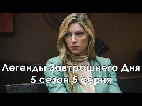Легенды Завтрашнего Дня 5 сезон 5 серия - Промо с русскими субтитрами