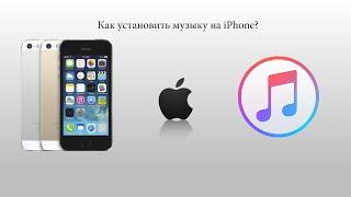 Как установить музыку на iPhone?