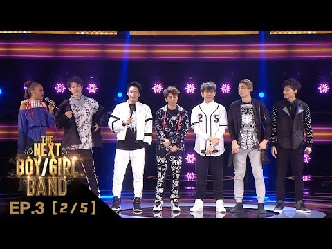 The Next BoyGirl Band Thailand : Episode 3 Part 25 : 17 มิถุนายน 2561