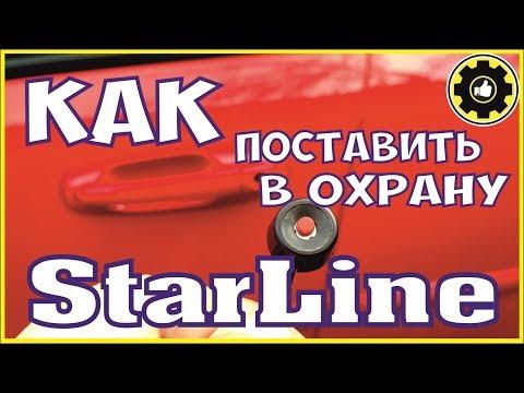 Как ПОСТАВИТЬ в Охрану Сигнализацию Starline кнопкой Valet. (#AvtoservisNikitin)