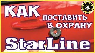 Как ПОСТАВИТЬ в охрану сигнализацию Starline при помощи кнопки Valet. *Avtoservis Nikitin*