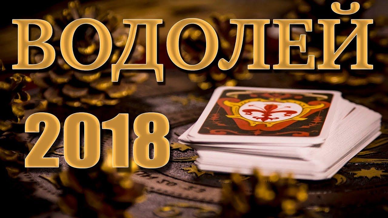 Таро Водолей на 2018