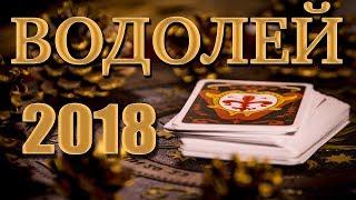 ВОДОЛЕЙ 2018 - Таро-Прогноз на 2018 год