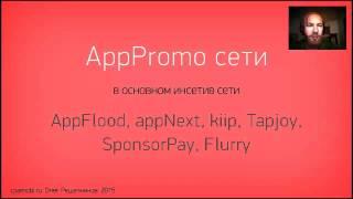[ЭКСКЛЮЗИВ] Всё о заработке на мобильной рекламе Занятие 5.2
