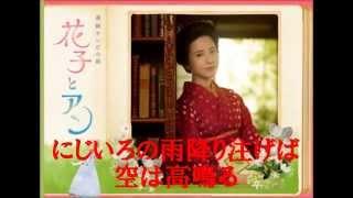 花子とアン 主題歌「にじいろ」のCover曲に歌詞をつけました。原曲です...