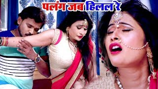Pramod Premi Yadav का सबसे हिट VIDEO SONG - पलंग जब हिलल रे - Palang Jab Hilal Re -Bhojpuri Hit Song