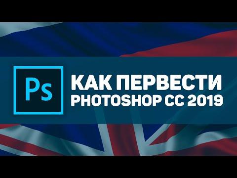 Как перевести Photoshop Cc 2019 на русский/английский  язык