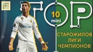 Мини-ТОП-10 старожилов Лиги чемпионов