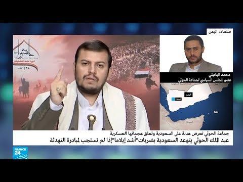 محمد البخيتي: -إذا استمرت السعودية في عدوانها على اليمن سنعاود الهجوم في عمق أراضيها-  - نشر قبل 4 ساعة