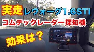 レヴォーグSTIスポーツ レーダー探知機の効果は? コムテックZERO703V OBDⅡ接続 thumbnail
