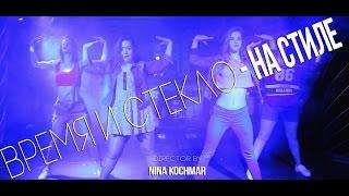 Время и Стекло–На Стиле director by Nina Kochmar   Move On Dance Center