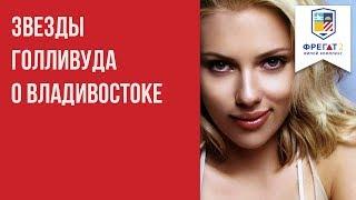 Звезды Голливуда о Владивостоке