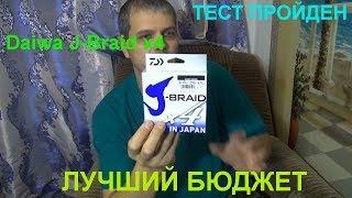 Обзор,Плетеный Шнур Daiwa J-Braid x4.ТЕСТ ПРОЙДЕН!