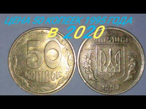Цена 50 копеек 1995 года в 2020. Цена, редкие разновидности и характеристика монеты.
