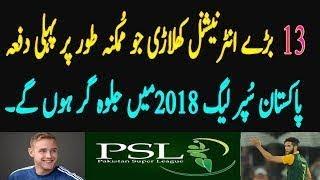 Pakistan Super League 2018   PSL New Signing Players 2018   PSL 3 Pakistan Super League 3rd Seassion