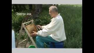 Инвентарь Пчеловода(Товары для пчеловодства Белгородской слюдяной фабрики., 2013-06-05T15:44:55.000Z)