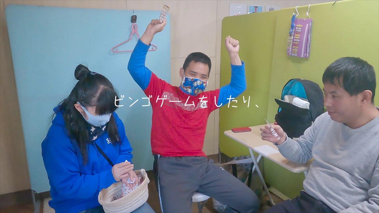 【職場紹介】生活介護事業