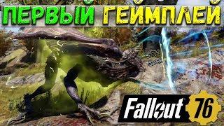 Fallout 76: Первый Геймплей 4K ☢ Демонстрация Ядерного Удара