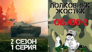 Полковник Жостик 2 Сезон 1 Серия - Об. 430-2 (18+)