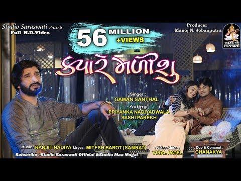 GAMAN SANTHAL - KYARE MALISHU | ક્યારે મળીશું | FULL HD VIDEO | New Gujarati Song 2018