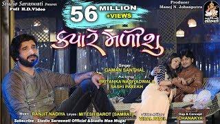 GAMAN SANTHAL KYARE MALISHU | ક્યારે મળીશું | FULL HD VIDEO | New Gujarati Song 2018