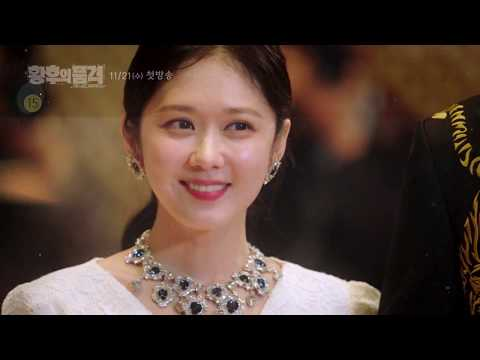SBS [황후의 품격] - 2차 티저 / 'The Last Empress' Teaser Ver.2