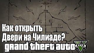 GTA 5 - Как открыть двери на горе ЧИЛИАД? [Тайна Горы Чилиад](, 2015-10-10T10:11:00.000Z)