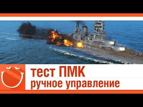 World Of Warships - тест ПМК. ручное управление