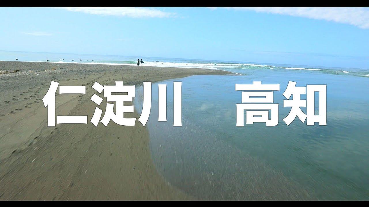 【空の旅#92】「河口の波は最高だって知ってるかい?」空撮・多胡光純 仁淀川_Kochi aerial