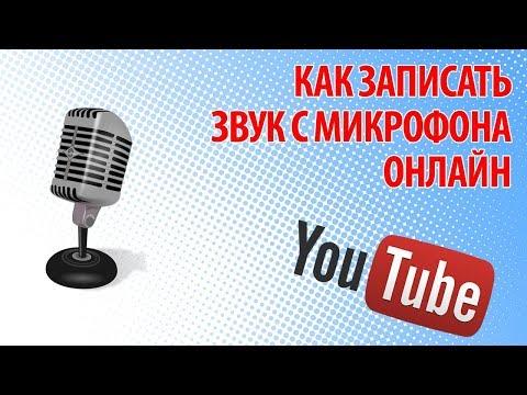 Как записать звук с микрофона онлайн